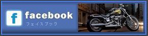 Facebookも宜しく!